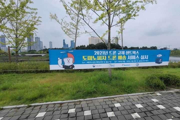 Реклама нової послуги Domino's Pizza на вулицях міста Седжон - У Південній Кореї водневі безпілотники почали доставку піци