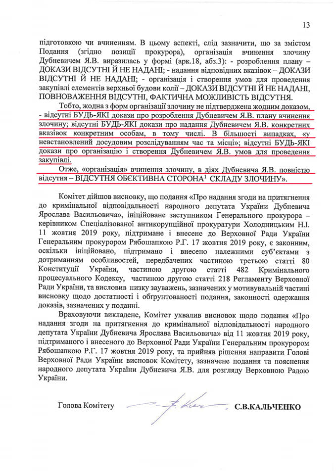Рада зняла недоторканність з Дубневича і дала згоду на його затримання й арешт - Цензор.НЕТ 1422
