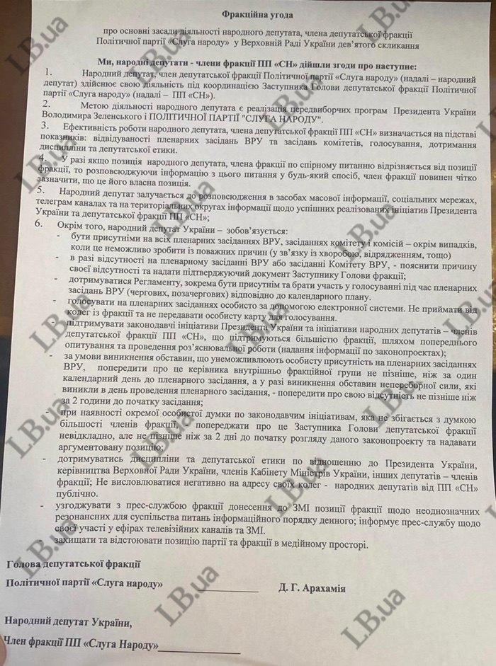 Фракційна угода зобов'язує депутатів підтримувати всі ініціативи Зеленського