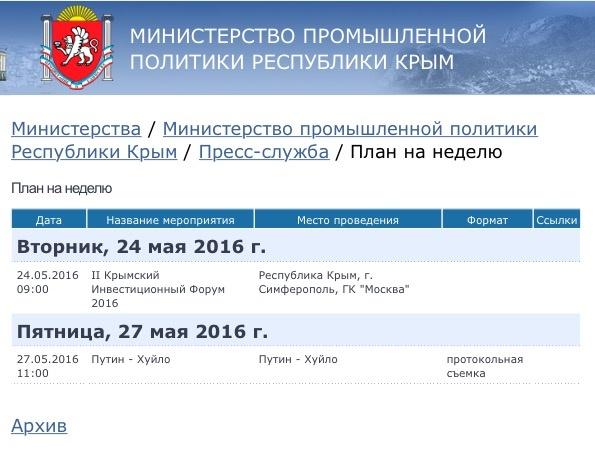 На сайте крымского министерства появился нецензурная надпись в адрес Путина
