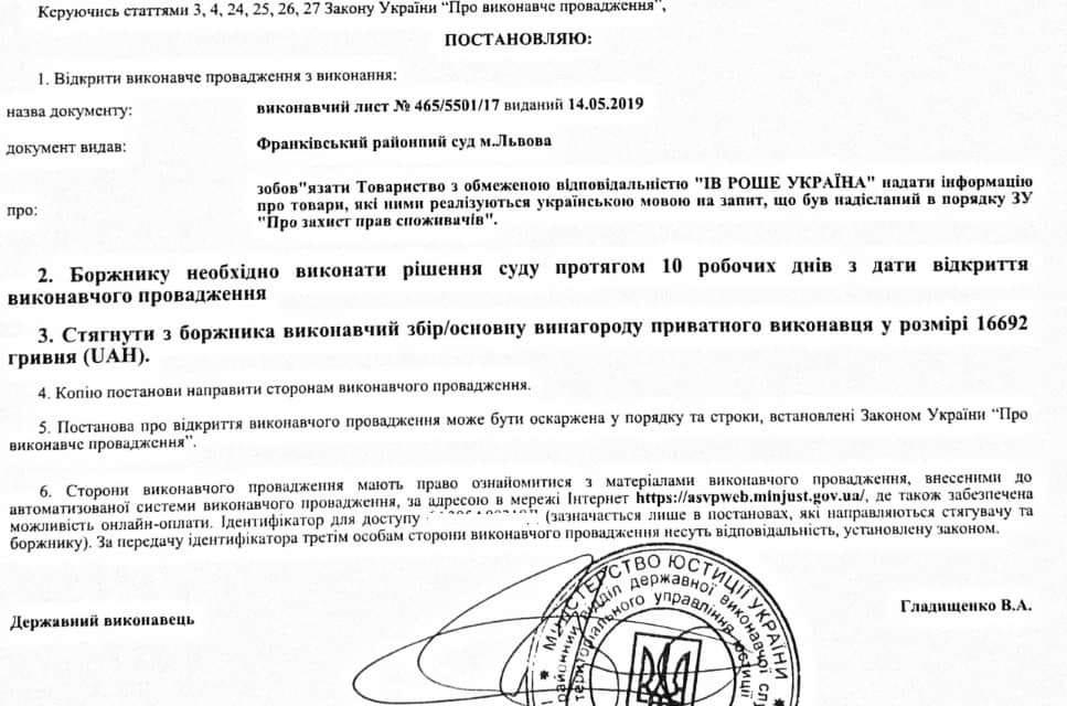 Ив Роше заплатит за высокомерность к украинскому языку
