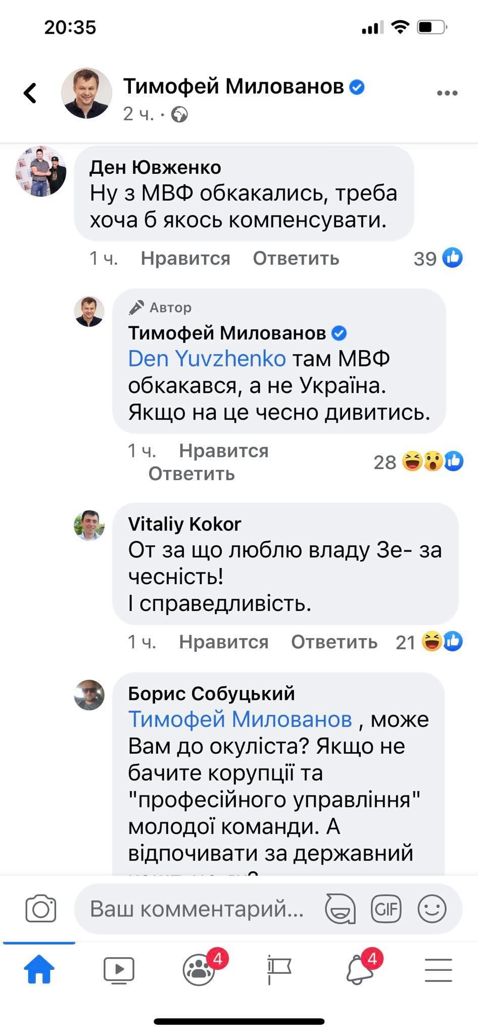 Скріншот сторінки Тимофія Милованова