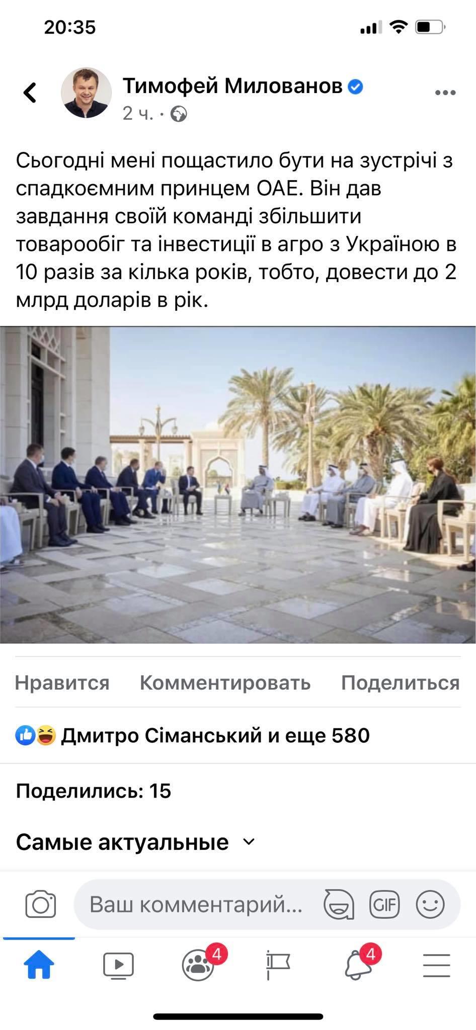 Скріншот із сторінки Тимофія Милованова