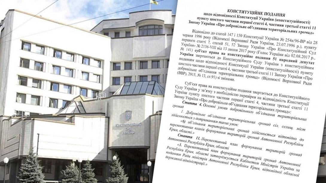 Партія «Опозиційна платформа – За життя» оскаржує в Конституційному суді закон про добровільне об'єднання громад (Фото: Сайт ОПЗЖ)