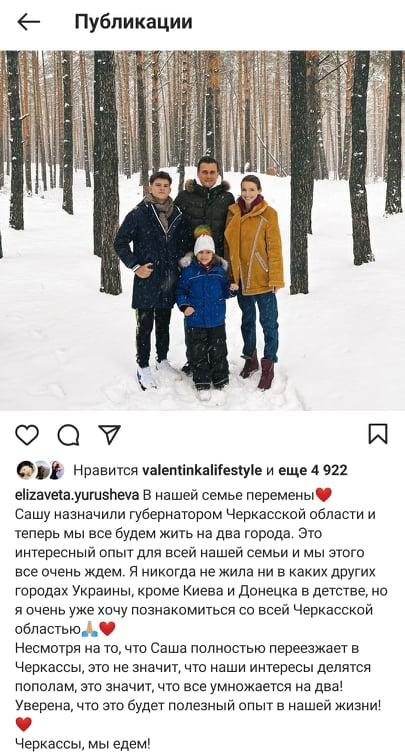 Пост Єлізавети Юрушевої в Instagram