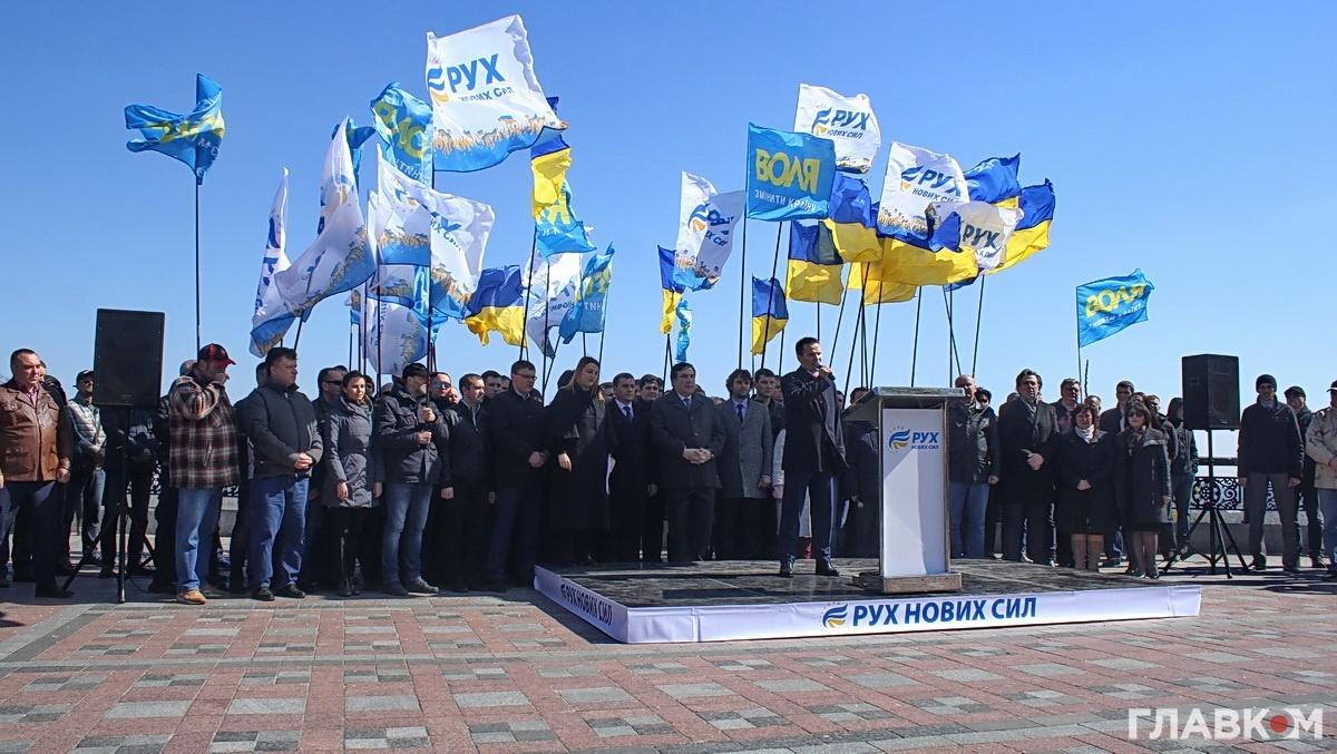 Об'єднання партії «Воля» і Руха нових сил
