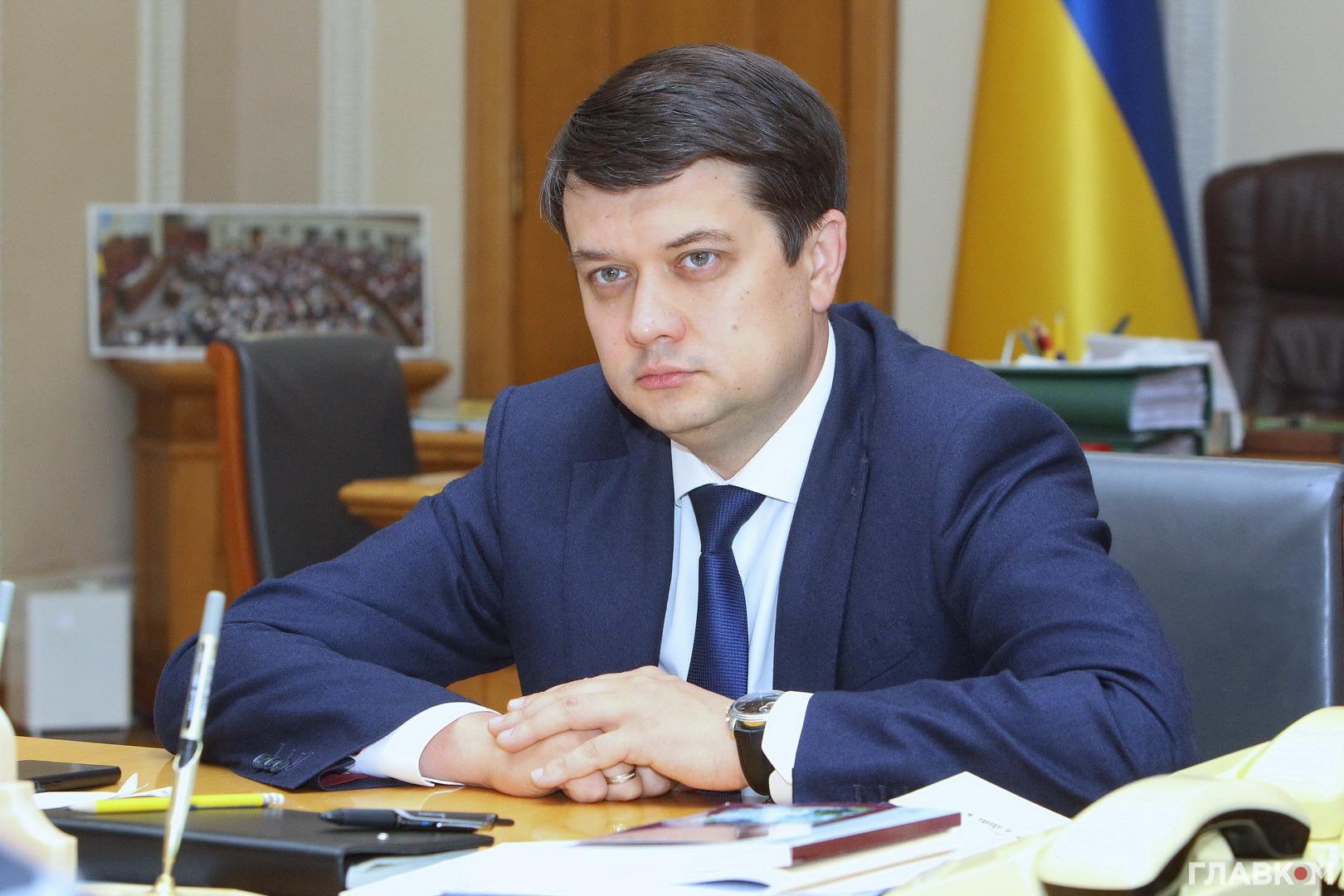Голова Верховної Ради Дмитро Разумков
