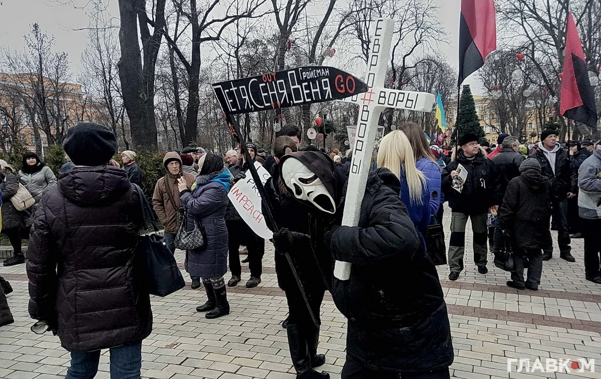 """На мітинг у центрі столиці прийшла """"смерть"""""""