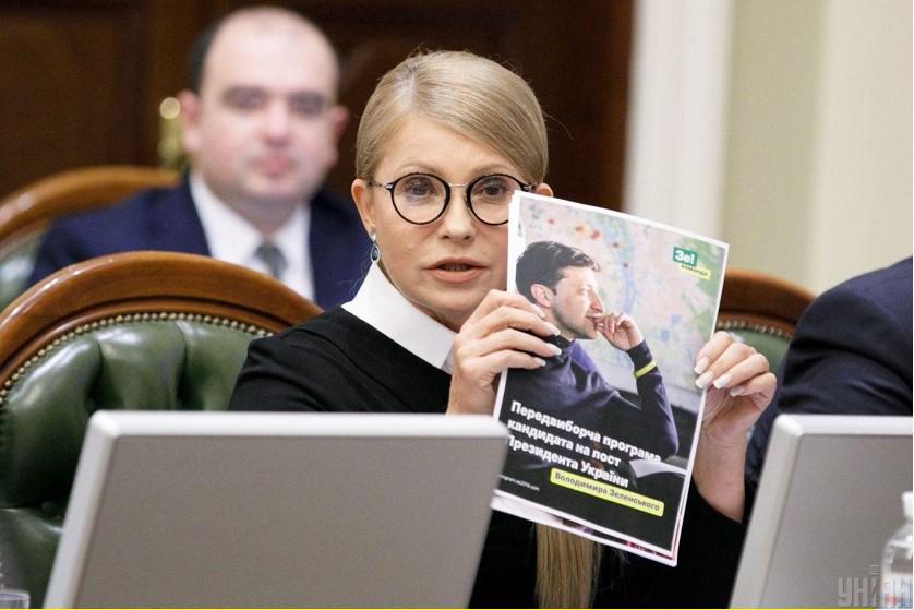 Юлія Тимошенко довго чекала взаємності від Зеленського. Але терпінню прийшов край