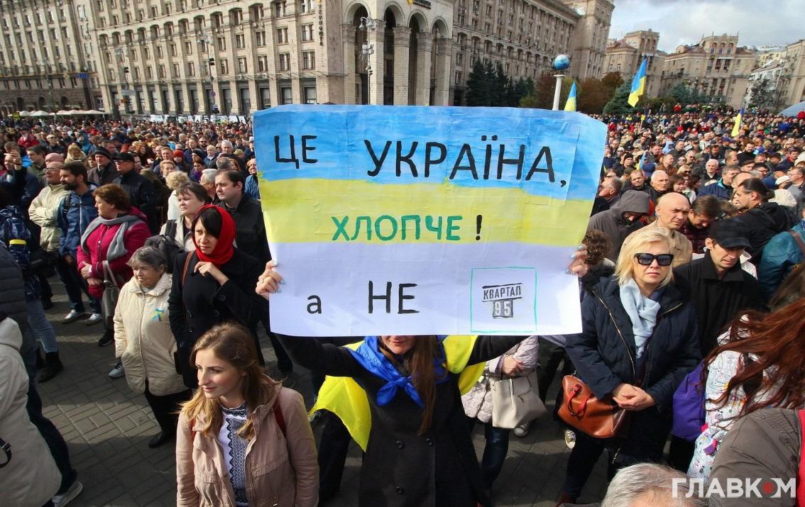 Протест на Майдані, осінь 2019 року (фото: Станіслав Груздєв, Главком)