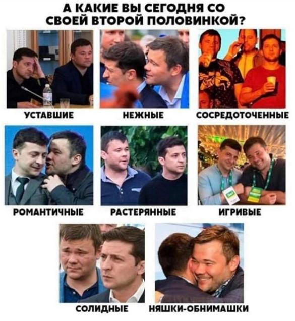 Надмірна опіка Богданом Зеленського провокувала хвилю жартів в мережі