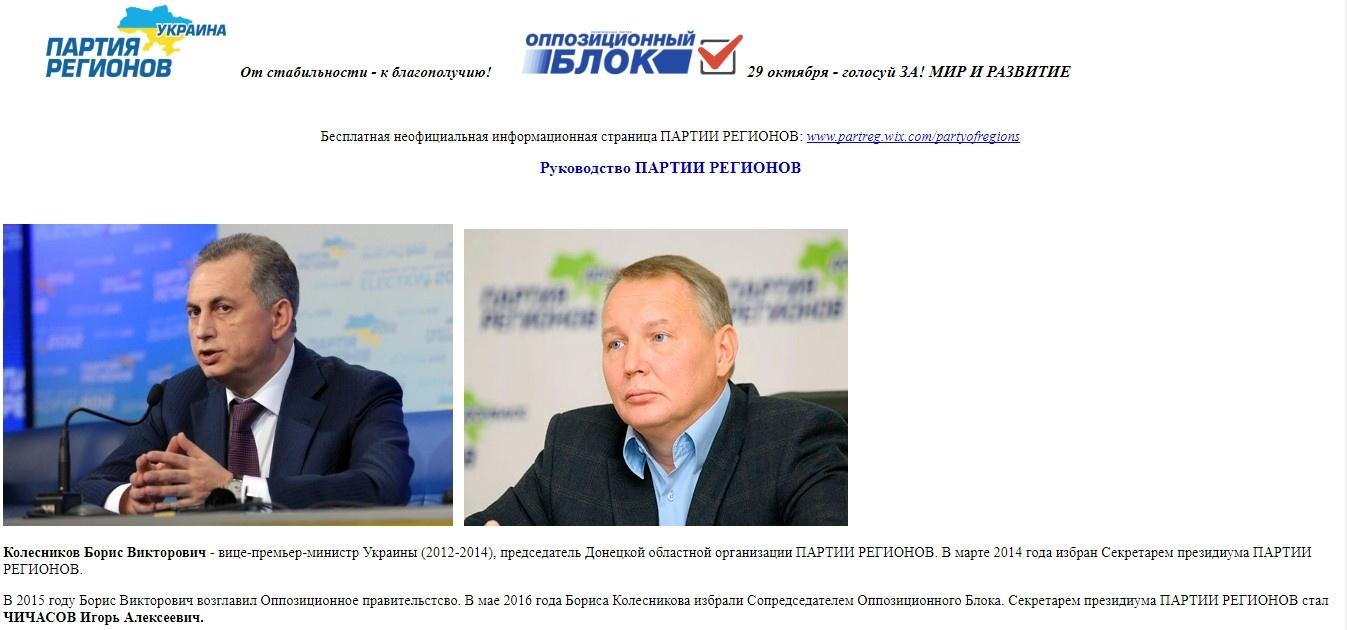 Сторінка сайту Партії регіонів