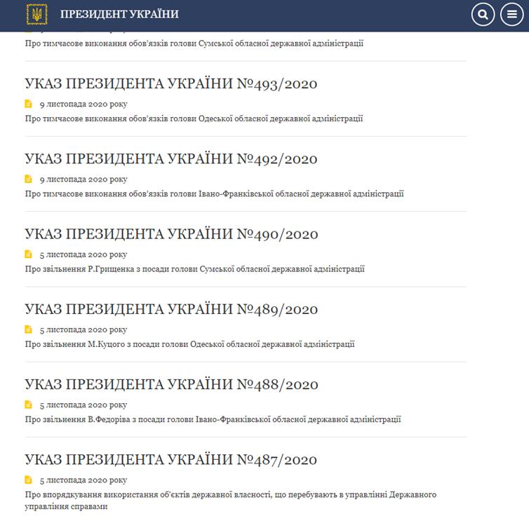 скрін з сайту президента