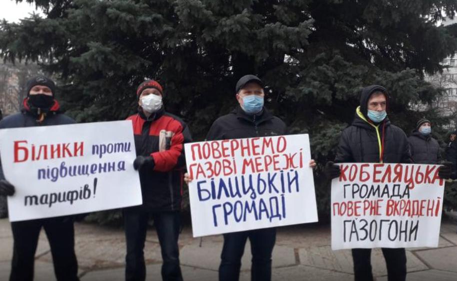 Полтавці мітингували проти газових тарифів (фото: kolo.news)