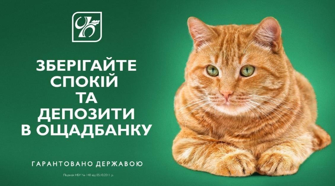 Обнадійлива реклама державного банку