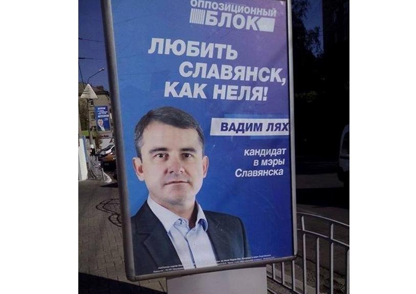 Агітація Вадима Ляха зразка 2015 року