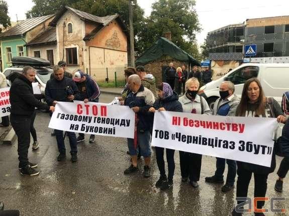 Протест біля Чернівцігазу: люди вимагали скасувати платіжки за транспортування газу