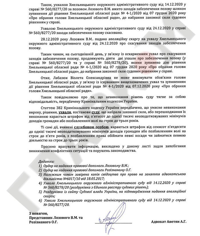Лист адвоката депутатів облради Вадима Лозового і Олександра Розізнаного