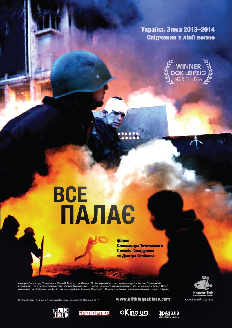 Постер фільму «Все палає» документалістки Юлії Сердюкової – звідти Морейра «запозичив» для себе деякий матеріал, що стало підставою для обвинувачення його у плагіаті