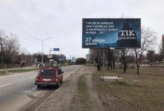 Хіт групи «ТІК» «Циклони» сприймався як прихована агітація за Петра Порошенка