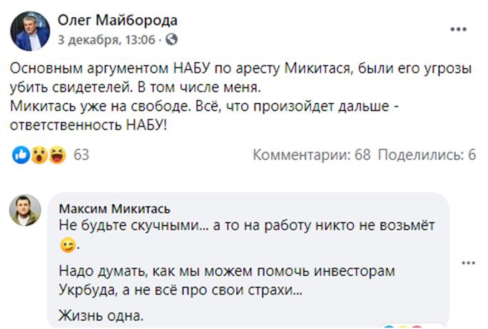 Пост Олега Майбороди у Facebook. Микитась нагадує Майбороді, що життя у кожного одне.