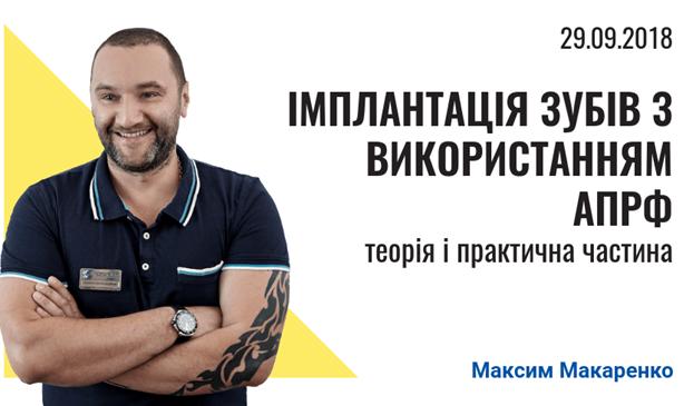 Головою Вишгородської РДА на Банковій вирішили зробити практикуючого стоматолога Максима Макаренка
