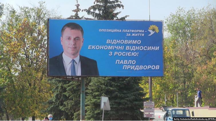 Білборд Павла Придворова