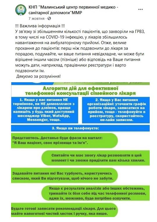 Подібні оголошення, як ось це з Житомирської області, притаманні усім невеликим лікарням. Адміністрація просить пацієнтів телефонувати до медиків лише в разі невідкладної потреби. Причина – велика завантаженість лікарів