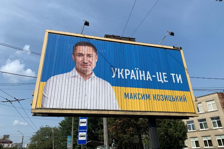 Реклама Максима Козицького з використанням гасла з реклами партії «Слуга народу». Львів, перша половина вересня 2020 року