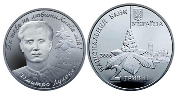 Пам'ятна монета НБУ до 85-річчя Дмитра Луценка