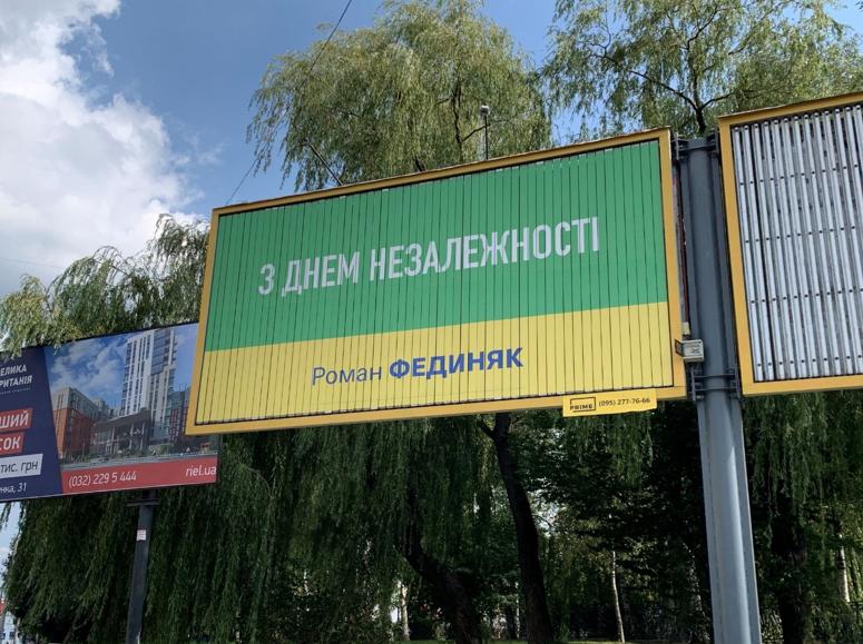 Реклама Романа Фединяка. Львів, серпень-вересень 2020