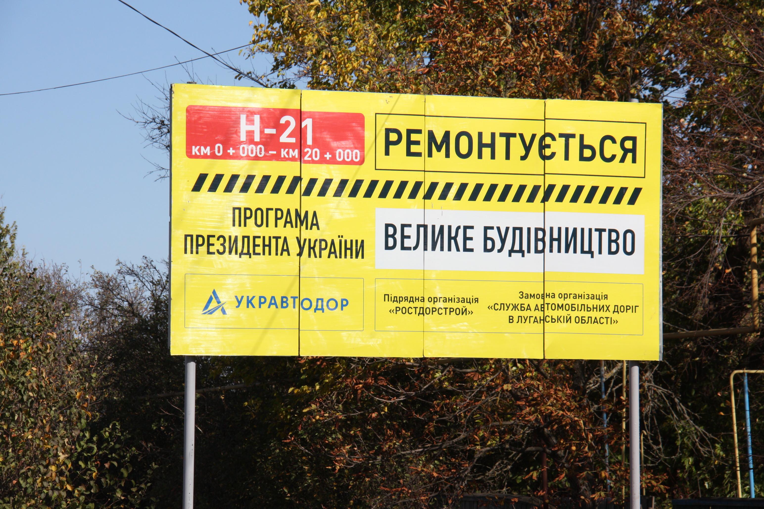 Такі дорожні вказівники заполонили автошляхи України, які ввійшли в програму «Велике будівництво»