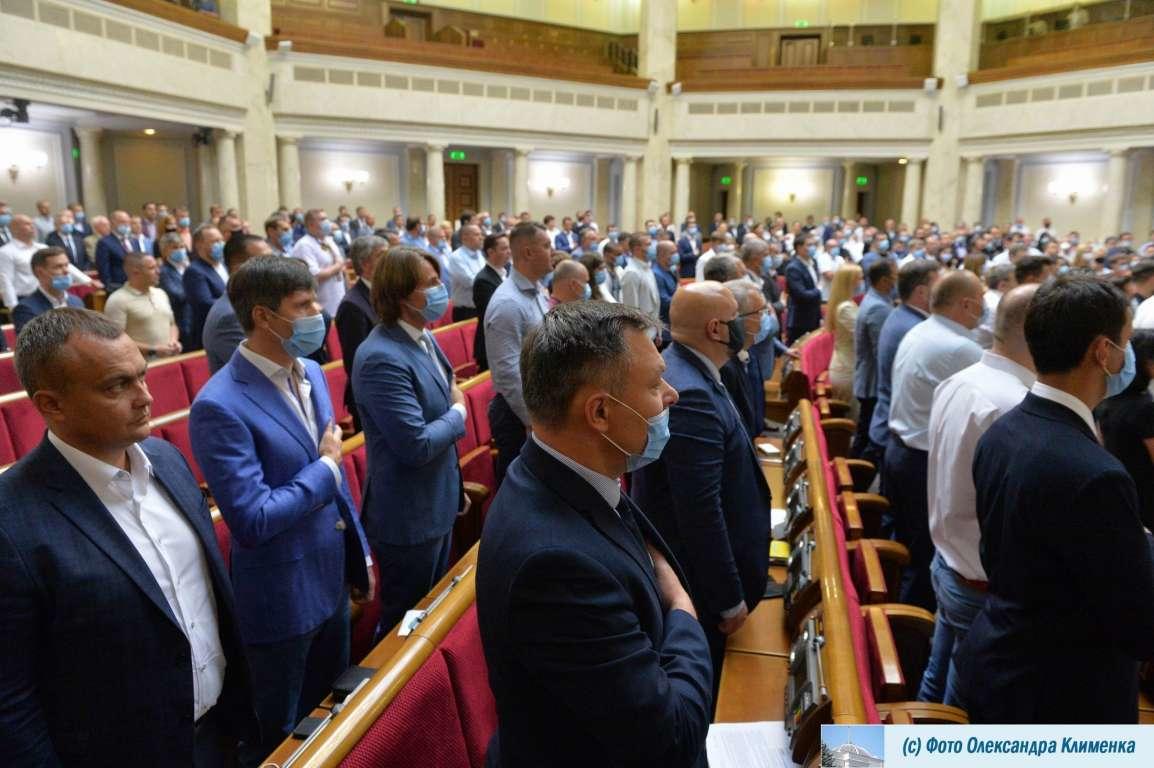 Позачергова сесія Верховної Ради, 25 серпня 2020 року