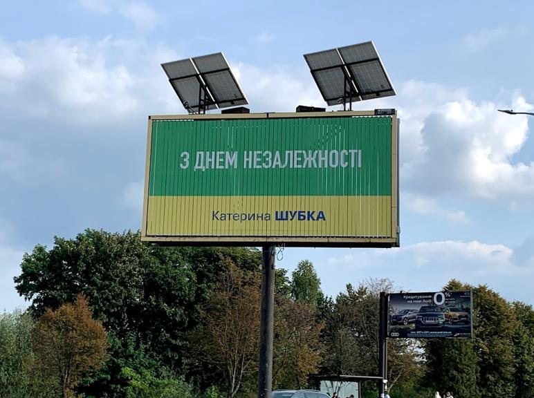 Реклама Катерини Шубки. Львів, серпень-вересень 2020