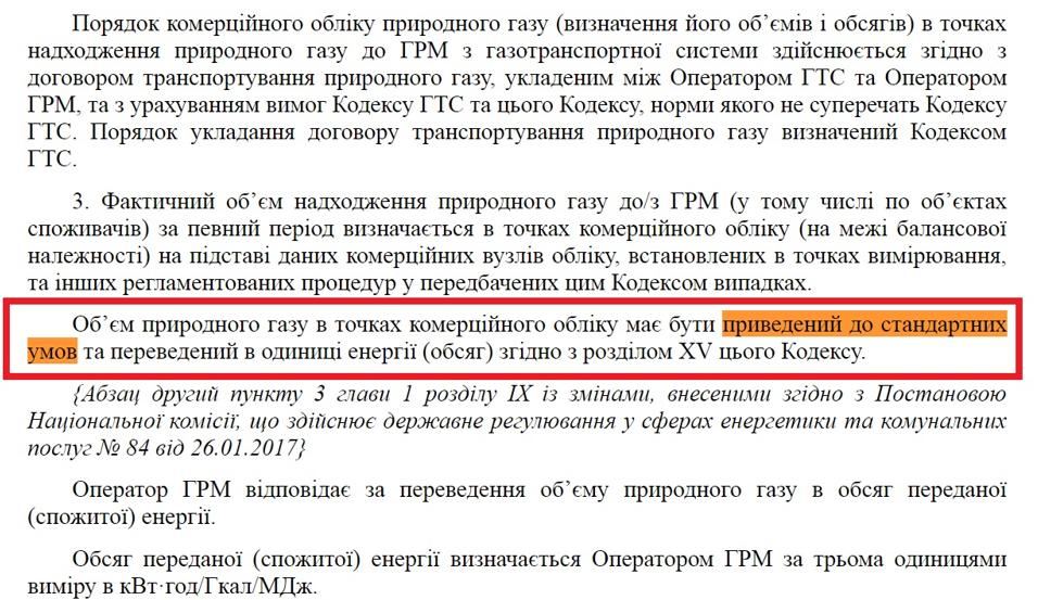 Фрагмент Кодексу газорозподільних систем, ухваленого на виконання Закону «Про ринок природного газу»