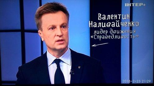 Прямий ефір каналу «Інтер» у вечірній прайм-тайм. Минулої п'ятниці Наливайченко знову був гостем інформаційної студії
