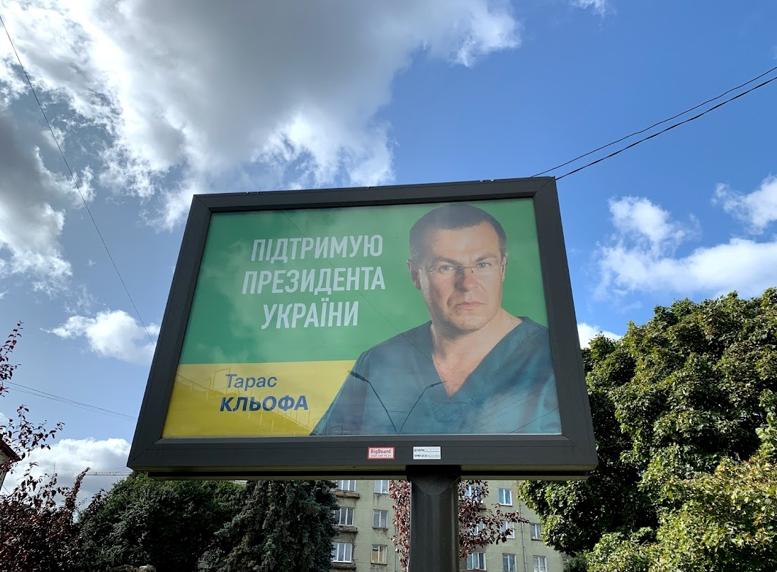 Реклама Кльофи, яка з'явилася у Львові 17 вересня. Кандидатом у міські голови він зареєструвався лише 25 вересня