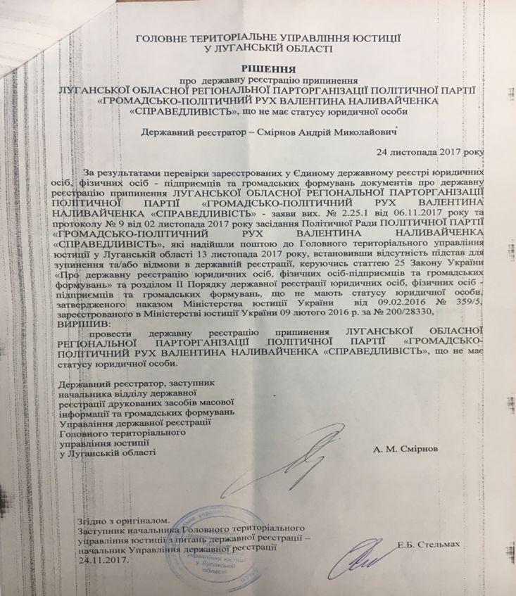 Рішення про припинення діяльності луганського осередку «Справедливості»