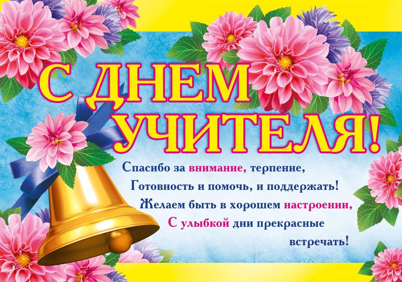 С Днем учителя: красивые открытки, картинки и поздравления - Главком