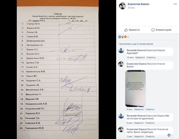 Підписи депутатів, які дістались засідання комітету