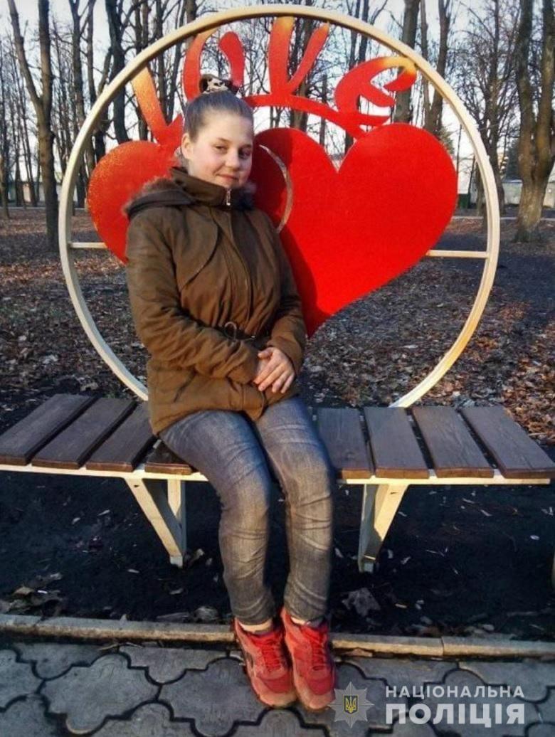 Мешканка Дніпропетровщини Юлія Водяник поїхала в Київ і зникла