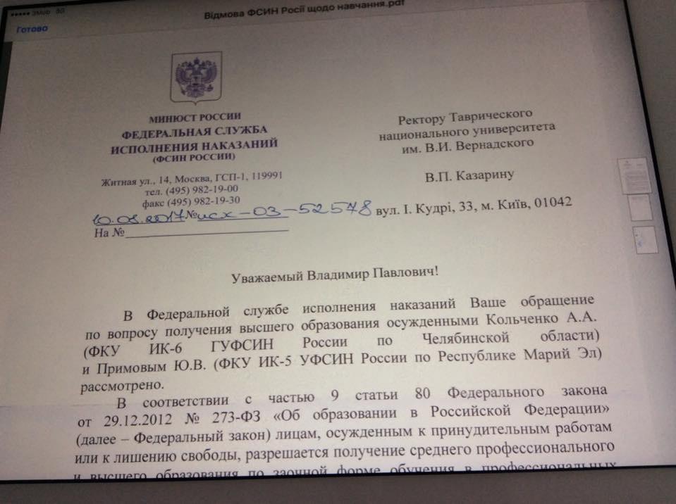 УРФ відмовили вправі наосвіту українському політв'язню Кольченку
