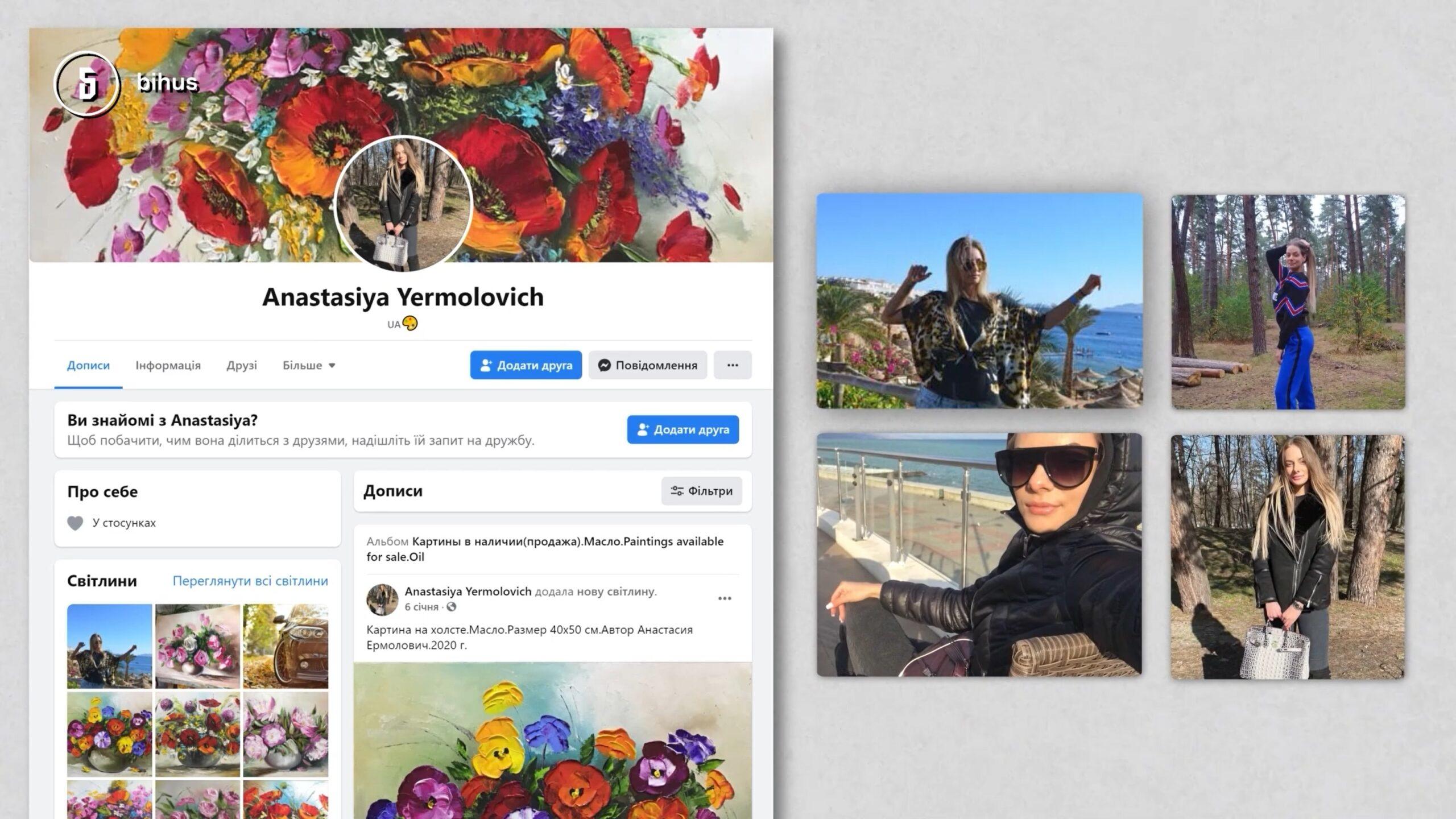Скріншот сторінки Анастасії Єрмолович у Facebook