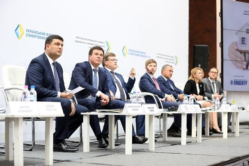 На помпезному Форумі з енергоефективності в червні 2016-го, де зібралися понад тисяча учасників, глава уряду Володимир Гройсман обіцяв запустити Фонд на початку 2017 року