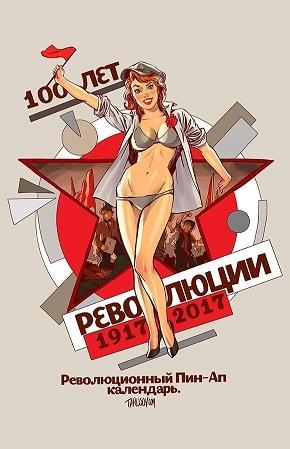 Календар російського художника Андрія Тарусова, присвячений 100-річчю жовтневого перевороту
