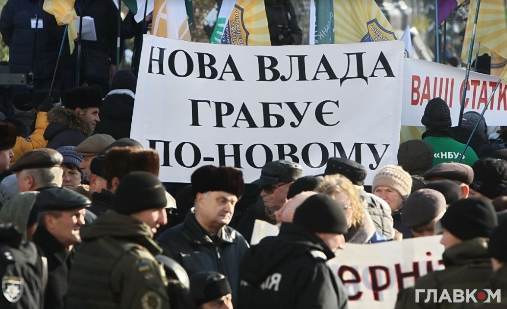Протестна акція під Верховною Радою (фото: Станіслав Груздєв)