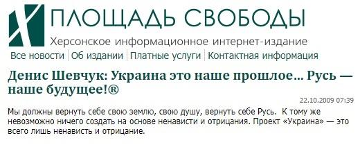 Інтерв'ю Дениса Шевчука