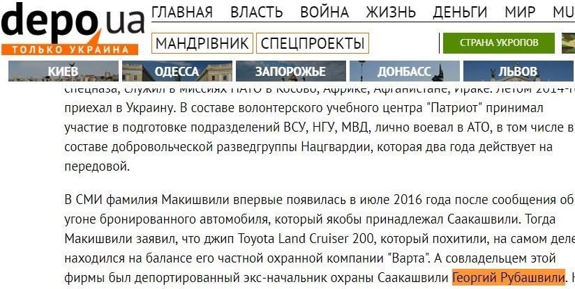 ЗМІ називають Рубашвілі одним із співвласників вище згаданої охоронної фірми «Варта»