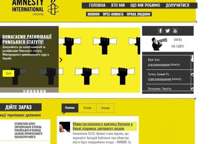 Після повідомлення про «вбивство» Аркадія Бабченка Amnesty International зробила заяву про те, що цей злочин підриває авторитет української влади
