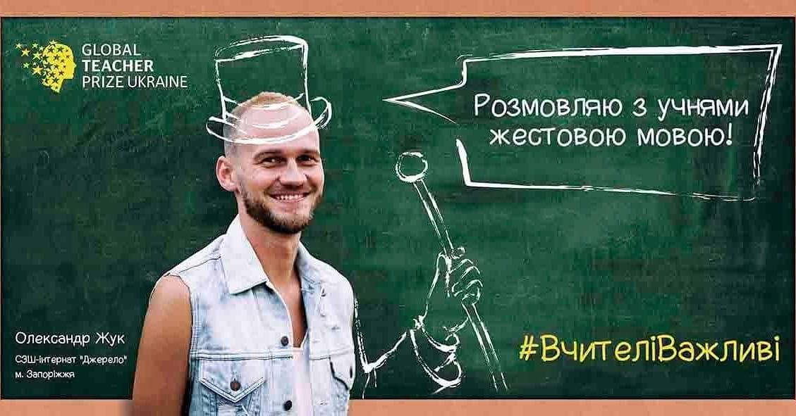 Найкращий учитель року Олександр Жук